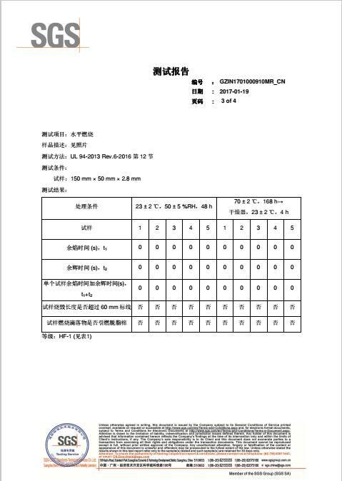 PE阻燃检测UL94
